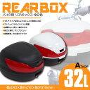 リアボックス バイクボックス トップケース 32L Aタイプ カギ付き 台座付き ブラック ホワイト (送料無料)