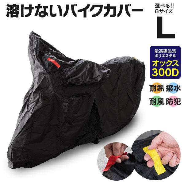 バイクカバー 溶けない 耐熱 シート 最高品質オックス300D (Lサイズ) 【送料無料】