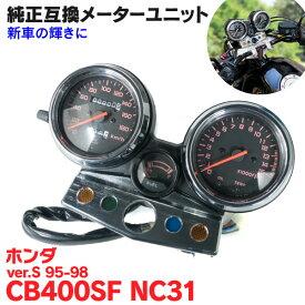新品 メーター ユニット CB400SF NC31 ver.S 中期型 95-98年 バイク用【送料無料】