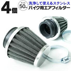 パワーフィルター 4個セット 50mm Z400GP GPZ400F ZRX400 ZXR400 CB400SF XJR400 ゼファー GPZ750R
