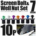 汎用 ウェルナット スクリーンボルト 10個セット アルミボルト レッド・オレンジ・グリーン・ブルー・パープル・シルバー・ブラック (ネコポス限定送料無料)