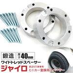 ジャイロX/ジャイロUP/ジャイロキャノピー専用ワイドトレッドスペーサー40mm