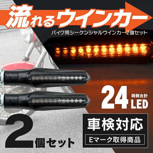 LED シーケンシャルウインカー 左右セット バイク用 汎用 M8/M10兼用 流れるウインカー 【送料無料】