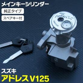 スズキ アドレス V125用 イグニッションキーアッセンブリー スペアキー付き (送料無料)