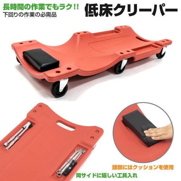 低床クリーパー 寝板 6輪キャスター サービスクリーパー プラスチッククリーパー レッド 赤