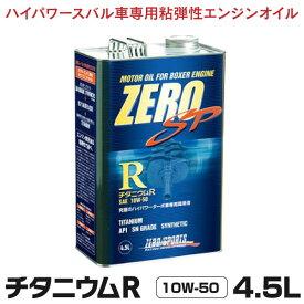 ゼロスポーツ ZERO/SPORTS エンジンオイル ZERO SP チタニウムエンジンオイル R 4.5L缶 10W-50 JAN:4527525202307 水平対向エンジン