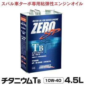 ゼロスポーツ ZERO/SPORTS エンジンオイル ZERO SP チタニウムエンジンオイル TB 4.5L缶 10W-40 JAN:4527525202314 水平対向エンジン
