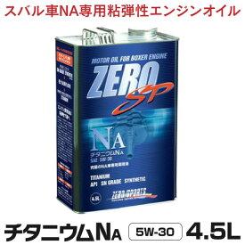 ゼロスポーツ ZERO/SPORTS エンジンオイル ZERO SP チタニウムエンジンオイル NA 4.5L缶 5W-30 JAN:4527525202321 水平対向エンジン
