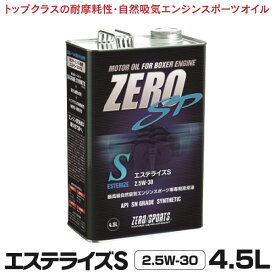 ゼロスポーツ ZERO/SPORTS エンジンオイル ZERO SP エステライズS 4.5L缶 2.5W-30 JAN:4527525905314 水平対向エンジン