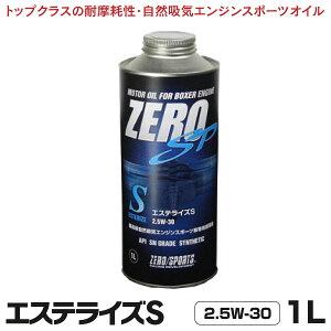【送料無料】 ゼロスポーツ ZERO/SPORTS エンジンオイル ZERO SP エステライズS 1L缶 2.5W-30 JAN:4527525905338 水平対向エンジン