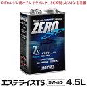 【送料無料】 ゼロスポーツ ZERO/SPORTS エンジンオイル ZERO SP エステライズTS 4.5L缶 5W-40 JAN:4527525991782 水…