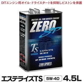 ゼロスポーツ ZERO/SPORTS エンジンオイル ZERO SP エステライズTS 4.5L缶 5W-40 JAN:4527525991782 水平対向エンジン