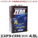 【送料無料】 ゼロスポーツ ZERO/SPORTS エンジンオイル ZERO SP エステライズRS 4.5L缶5W-55 JAN:4527525992987 水…