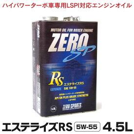 ゼロスポーツ ZERO/SPORTS エンジンオイル ZERO SP エステライズRS 4.5L缶5W-55 JAN:4527525992987 水平対向エンジン