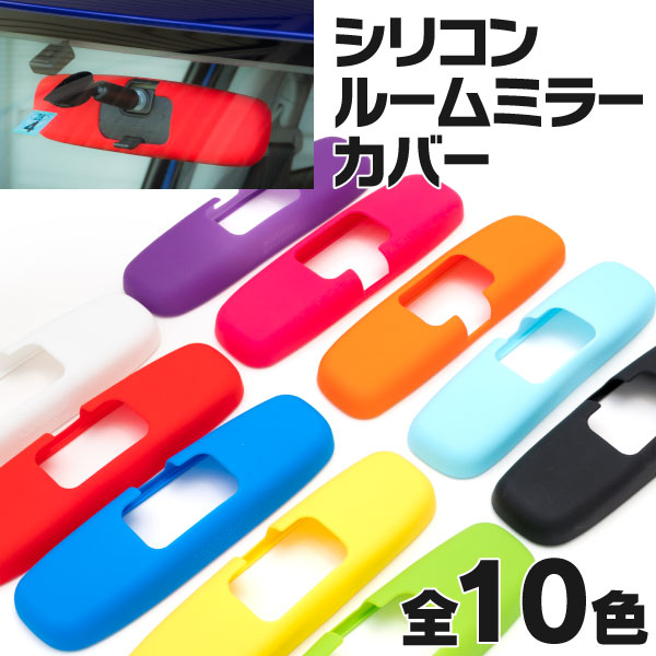 S660 JW5 ルームミラー カバー シリコン 全10色 (ネコポス限定送料無料)
