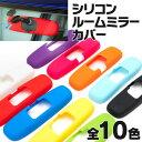 ルームミラー カバー シリコン バックミラー 全10色 (ネコポス限定送料無料)