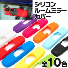 ロードスター NCEC ルームミラー カバー シリコン 全10色 (ネコポス限定送料無料)