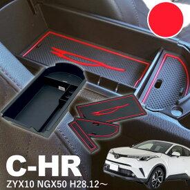 C-HR ZYX10 NGX50 コンソールトレイ+すべり止め ポケット ラバーマット 3枚セット マットカラー レッド 赤 (送料無料)