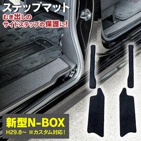 新型 N-BOX/N-BOXカスタム JF3/JF3 H29.8〜 サイドステップマット フロア マット 高品質 一列目 ニ列目ステップ部 4枚セット ブラック 黒 (送料無料)
