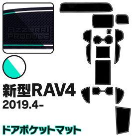 【6月上旬入荷予定】 現行 RAV4 50系 MXAA/AXAH5# H31.4〜 ラバーマット ゴムゴムマット 13ピース 夜光色 ホワイト パーツ 内装【一式】