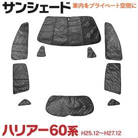 車中泊・プライバシー保護に!車種専用サンシェード 5層構造 ハリアー 60系 ZSU60W/ZSU65W H25.12〜H27.12 10枚セット (送料無料)