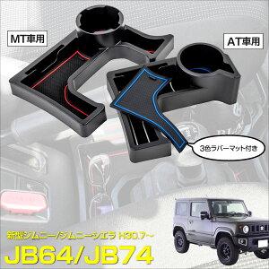 コンソールトレイ 3色ラバーマット付き ジムニーJB64/ジムニーシエラJB74 【AT/MT選択】