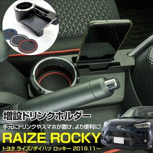 トヨタ 新型ライズ ダイハツ ロッキー 専用設計 増設ドリンクホルダー 3色ラバーマット付き