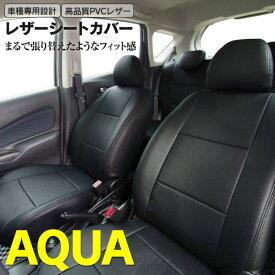アクア NHP10 G/S 前期 シートカバー ブラックレザー パンチング 一台分/即納 レザーシート (送料無料)