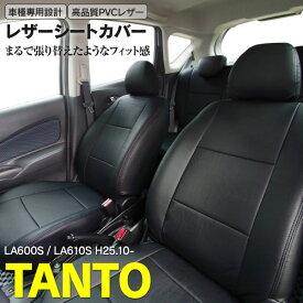 タント LA600S/LA610 シートカバー ブラック PVC レザー 一台分/即納 レザーシート 撥水 防水 耐熱 車一台分(送料無料)