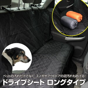 後部座席用 ドライブシート ロングタイプ ペット・スノーボード・アウトドアの汚れから愛車をガード! ワンタッチ簡単装着