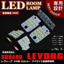 レヴォーグ ルームランプ アイサイト装備車 専用設計 高輝度 LEDチップ採用 室内灯 7点セット