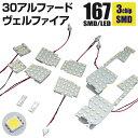 30アルファード 30ヴェルファイア 30系 ルームランプ LED ユニット 専用設計 高輝度 167発 SMD 10枚 セット