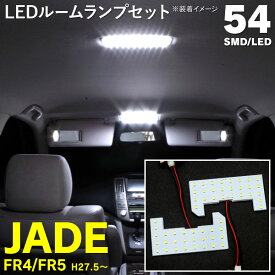 LEDルームランプセット 新型 ホンダ ジェイド FR4/FR5 54発 ホワイト 2ピース (送料無料)