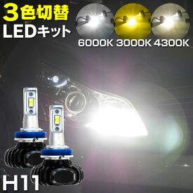 デミオ (MC前) DE3# DE5# H19.7〜H23.5 6000lm H8/H11/H16 3色切替 フォグランプキット (3000K 4300K 6000K) LED 次世代CSPチップ 左右合計 6000lm IP67防水