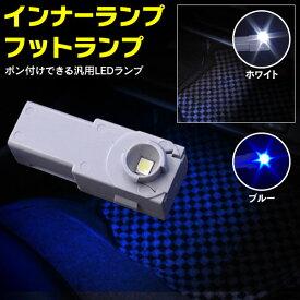 インナーランプ フットランプ LED 1個 ホワイト/ブルー (ネコポス限定送料無料)
