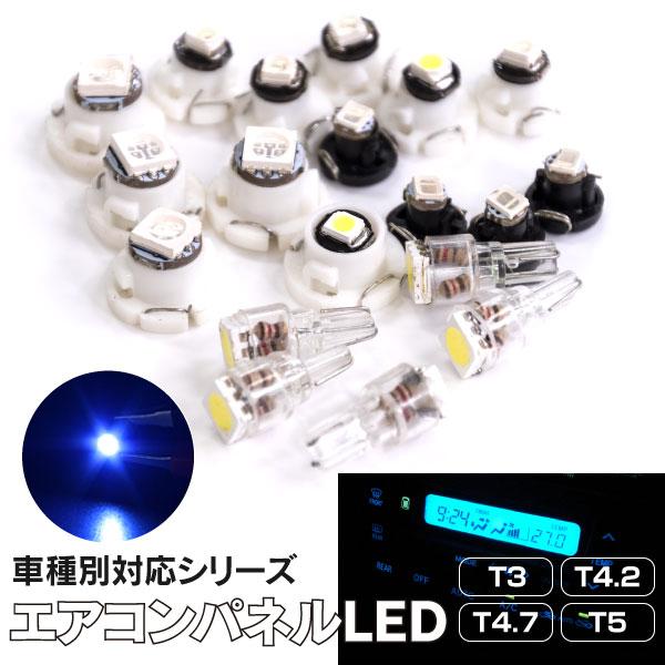 エアコンパネル LED セット ジムニー JB23(5/6/7/8型) マニュアルエアコン/3連ダイヤル式 ブルー/青 (ネコポス限定送料無料)
