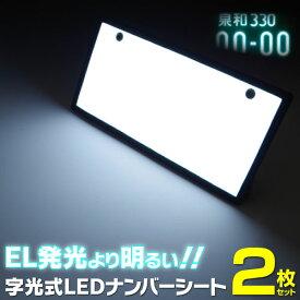 字光式 ナンバープレート 電光ナンバー LED 面発光 前後 2枚セット (送料無料)