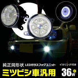 フォグランプ LEDフォグランプユニット CCFL風 イカリング付 36W高出力 ホワイト 白 三菱 パジェロ V80/90系 H18.10〜 対応