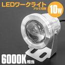 LED ワークライト 10W プロジェクターレンズ アルミ切削 12V ホワイト 白 1個 (送料無料)