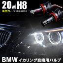 3シリーズ E90 後期 セダン 純正キセノンヘッドライト車 BMW専用 LEDイカリング H8 高出力 20W 警告灯キャンセラー付 …