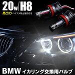 BMWLEDイカリング高出力20W警告灯キャンセラーアルミヒートシンクH8純正交換ホワイト白2本セット