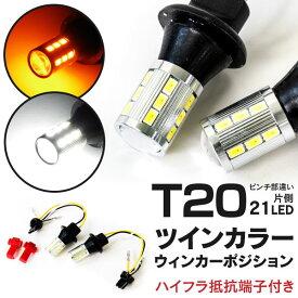 ソアラ UZZ40 H13.4〜H17.7 ツインカラー ウインカーポジション ウィポジ 21SMD ホワイト/アンバー 切り替え T20 ラバーソケット