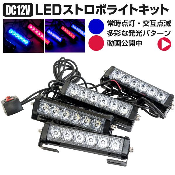 LED 青(ブルー)×赤(レッド) 12V ストロボライト フラッシュライト ワイヤードリモコン付き アメ車 警備 パトカー パトライト