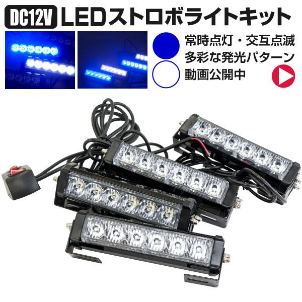 LED 青(ブルー)×白(ホワイト) 12V ストロボライト フラッシュライト ワイヤードリモコン付き アメ車 警備 パトカー パトライト
