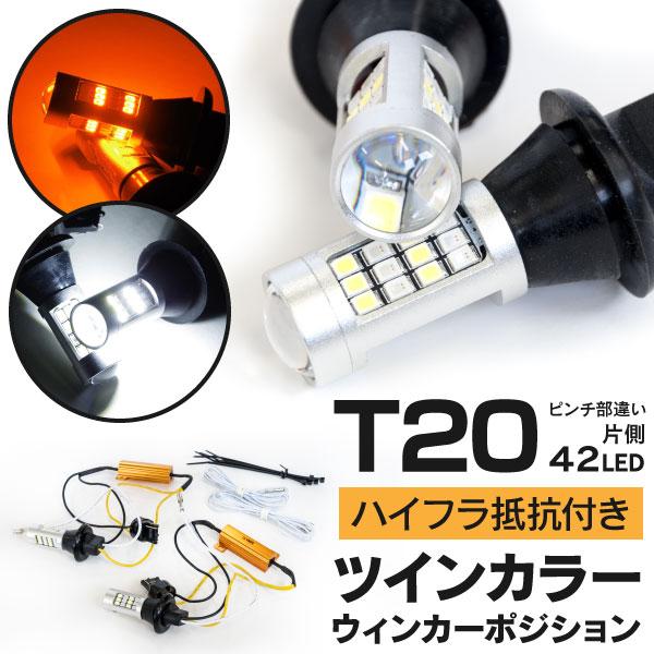インスパイア CP3 H19.12〜 T20 ピンチ部違い ツインカラー LED ウィンカーポジション ハイフラ抵抗付 ホワイト×アンバー切替 42SMD (送料無料)