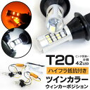 ウェイク LA700S/710S H26.12〜 T20 ピンチ部違い ツインカラー LED ウィンカーポジション ハイフラ抵抗付 ホワイト×…