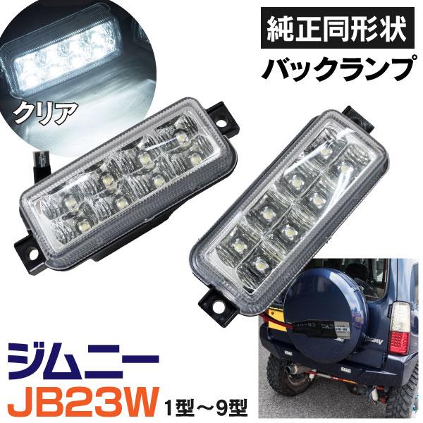 ジムニー JB23W 1型/2型/3型/4型/5型/6型/7型/8型/9型 LEDバックランプユニット クリア 左右2個セット 【送料無料】