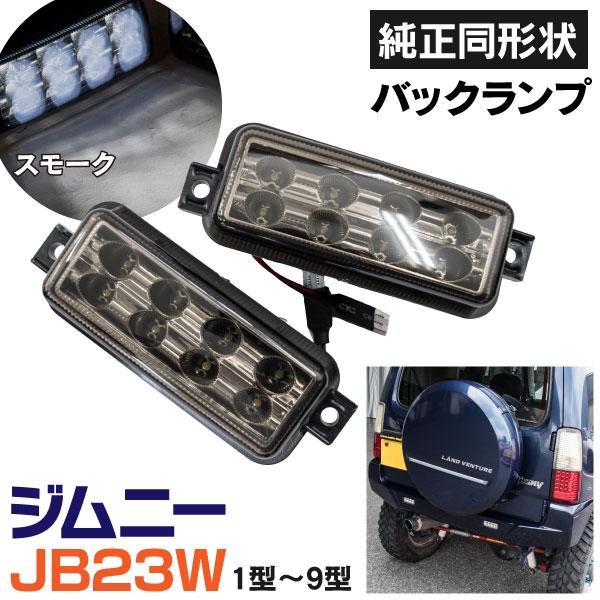 ジムニー JB23W 1型/2型/3型/4型/5型/6型/7型/8型/9型LEDバックランプユニット スモーク 左右2個セット 【送料無料】