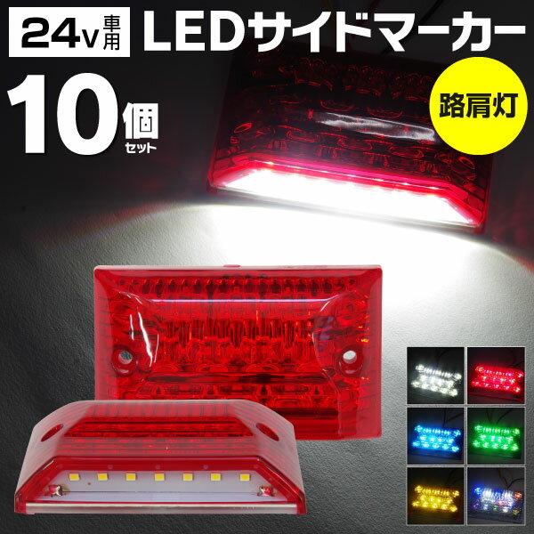 24V LEDサイドマーカー 角型タイプ 21LED 強弱+ダウンライト付き 防水タイプ カラー選択制 10個セット (送料無料)