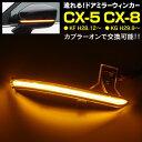 【9月下旬発送予定】KF系 KG系 現行 後期 CX-5 CX-8 専用 LED シーケンシャルウインカー ドアミラー 流れる (送料無料)